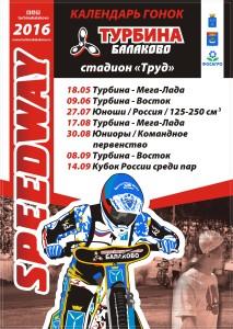 Календарь 2016 гонок в Балаково (A4, вертикально)