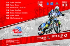 20160518_Speedway_Turbina_Balakovo_MegaLada_Togliatti_18_maya_2016_programm