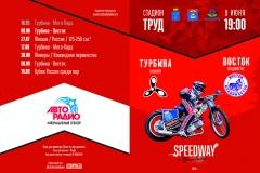 20160609_Speedway_Turbina_Balakovo_Vostok_Vladivostok_9_junya_2016_programm