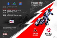 20160817_Speedway_Turbina_Balakovo_MegaLada_Togliatti_17_augusta_2016_programm