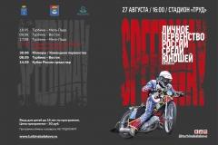 20160827_Speedway_Club_Turbina_Balakovo_U_250_27_augusta_2016_programm
