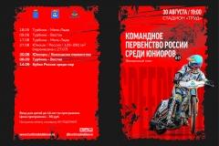 20160830_Speedway_Club_Turbina_Balakovo_U21_30_augusta_2016_programm