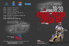20160914_Speedway_Turbina_Balakovo_Kubok_par_14_sentjabrja_2016_programm