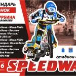 Календарь 2016 гонок в Балаково (A4, горизонтально)