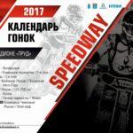 Календарь гонок в Балаково в 2017 году