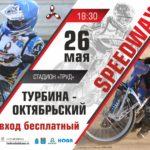 26 мая 2017, 18:30, Турбина-Октябрьский, вход бесплатный