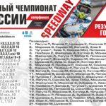 12 июня 2017, г.Балаково, 1/2 Личного Чемпионата России.