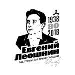 80 лет Евгению Леошкину